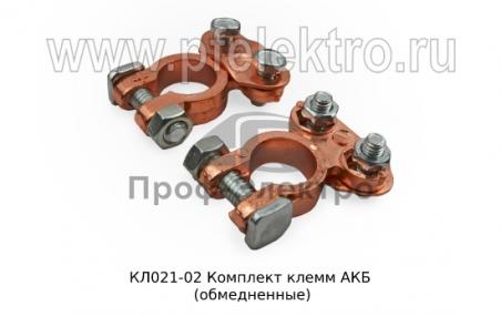 Комплект клемм АКБ (медь) все легковые т/с