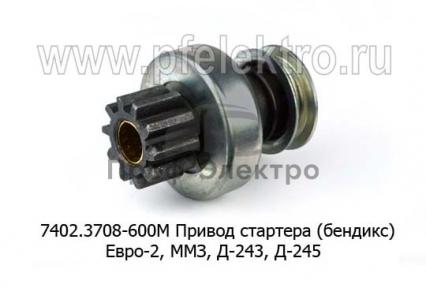 Привод стартера (бендикс) 74...,7402.3708 (Евро-2) ММЗ: Д-243, Д-245 и мод. (Самара)