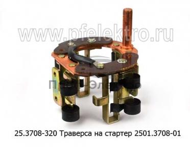 Траверса на стартер 2501.3708-01 камаз, МАЗ, КРАЗ, БЕЛАЗ