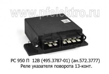 Реле указателя поворота Волга-24, -31, ЗИЛ-Бычок, ГАЗ-53, ЗИЛ-133Г4, РАФ, 13-конт. (Ромб)