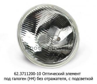 Оптический элемент под галоген (Н4) без отражателя, с подсветкой, для камаз, ГАЗ-24, ВАЗ-011, ЗИЛ (Формула света)