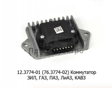 Коммутатор ЗИЛ-130, -43410, ГАЗ-53, ПАЗ, ЛИАЗ, КАВЗ (Ромб)