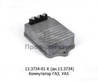 Коммутатор для газ-6611, 2410, 3102, 3307, 53-12, уаз-31512, 3741 (Ромб)