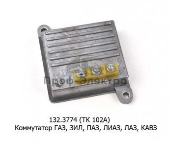 Коммутатор ГАЗ-53, ЗИЛ-130, 43410, ПАЗ, ЛИАЗ, ЛАЗ, КАВЗ (Ромб)