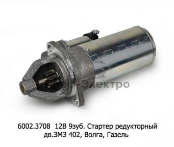 Стартер редукторный, дв.ЗМЗ 402, Волга, Газель (ЗиТ)