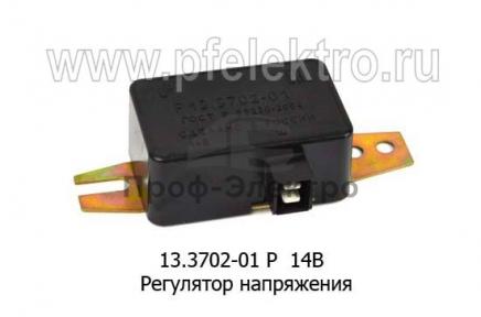 Регулятор напряжения ГАЗ-24, 2410, 2412, 3102, ГАЗ-33, 52, 53,5294, 5392, РАФ-2203-01 и мод.(Ромб)