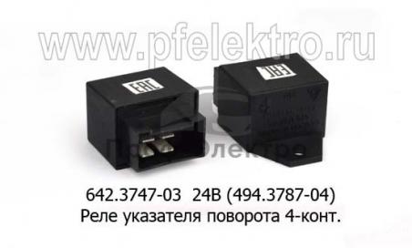 Реле указателя поворота ГАЗ 3309, 33081, МАЗ, м Евро-3, 4-конт. (Ромб)