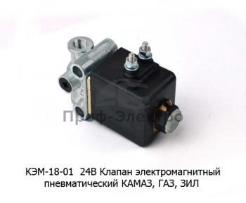 Клапан электромагнитный пневматический для камаз, газ, зил (Объединение Родина)