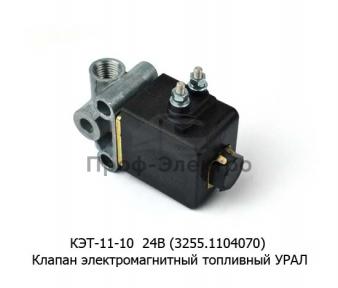 Клапан электромагнитный топливный УРАЛ (Объединение Родина)