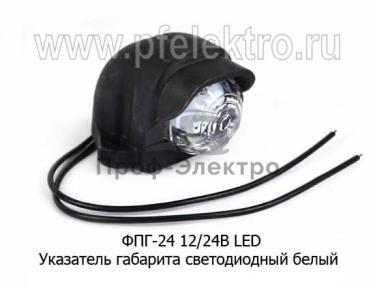 Указатель габарита светодиодный, все т/с (Европлюс)