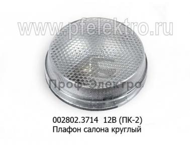 Плафон салона (круглый) для газ-3307, уаз, паз, зил-5301-4331 (Европлюс)