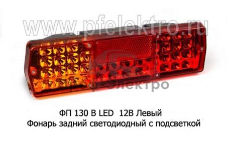 Фонарь задний светодиодный с подсветкой для газ, зил (К)