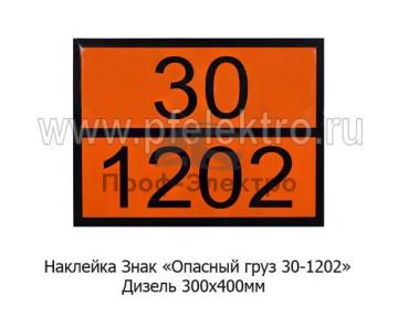 Наклейка Дизель 300х400 мм