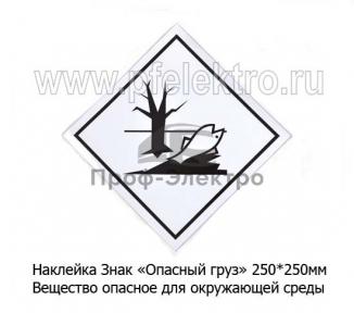 Наклейка 250х250 мм Вещество опасное для окружающей среды