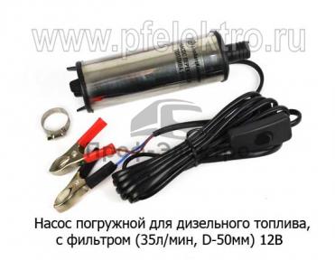 Насос с фильтром, для перекачки дизельного топлива, (D-50мм) производительность 35л/мин, (К)