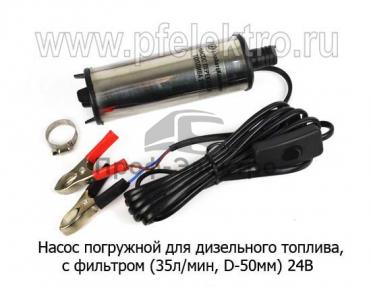 Насос с фильтром, для дизельного топлива, (D-50мм) производительность 35л/мин. (К)