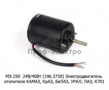 Электродвигатель отопителя для камаз, краз, белаз, урал, лаз, К701 (К)