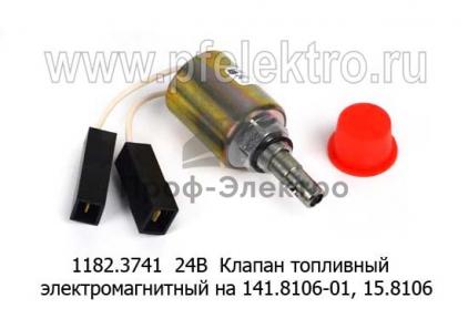 Клапан топливный электромагнитный на 141.8106-01, 15.8106, 151.81, для лиаз, маз, камаз (ИЦ)