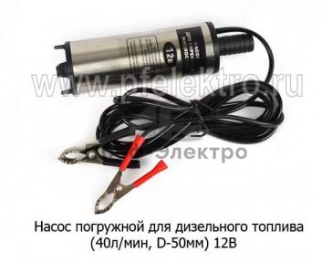 Насос для перекачки дизельного топлива, (D-50мм) производительность 35л/мин, (К)
