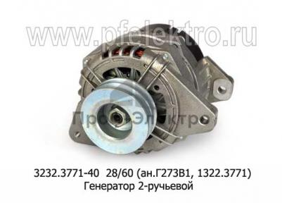 Генератор для камаз-740, ЯМЗ 236, 238, УРАЛ, МАЗ, 2-руч. (БАТЭ)