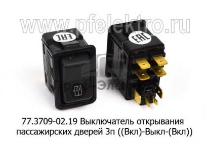 Выключатель открывания пассажирских дверей, ПАЗ-3205 (3п) (АА)