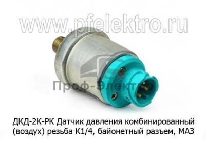 Датчик давления комбинированный (воздух) резьба К1/4, байонет. разъем МАЗ, МТЗ, Неман (РК)