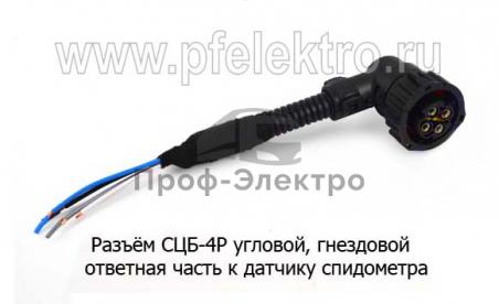 Ответная часть с проводами к датчику спидометра (4202, 4402 4222 ) (Диалуч)