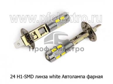 Автолампа фарная H1 противотуманная SMD, жесткий вывод, все т/с 24В (К)