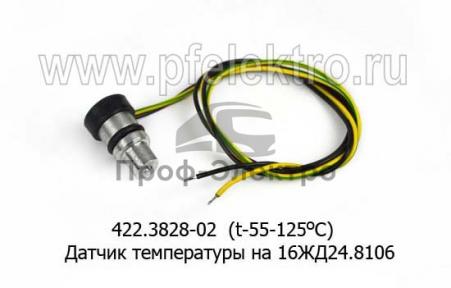 Датчик температуры t -55-125°С на 16ЖД24.8106 (Автотрейд)