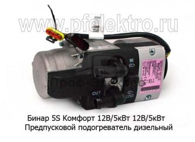 Предпусковой подогреватель дизельный с модемом Бинар, автомобили объёмом двигателя до 4л (Адверс)