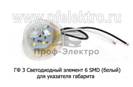 Элемент светодиодный для указателя габарита, серии ГФ 3 (К)