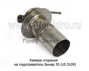 Камера сгорания на подогреватель Бинар 5S дизель  (Адверс)