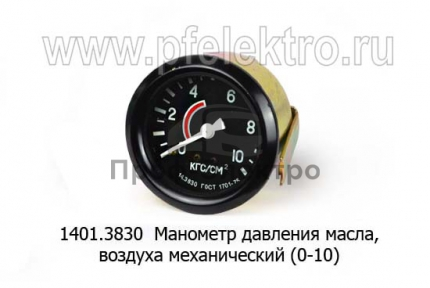 Указатель давления масла, воздуха, (УК 170 МЕХАНИЧЕСКИЙ) для газ, зил, лиаз, втз (0-10) (К)
