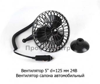 Вентилятор автомобильный салона (пластмассовая решетка, присоска) все т/с
