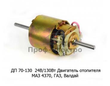 Электровигатель отопителя 2 шкива, МАЗ 4370, ГАЗ, Валдай (Автотехнологии)