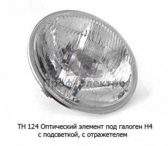 Оптический элемент под галоген Н4, с подсветкой, с отражателем ФГ 122 Н4, ГАЗ-53, УАЗ, ЗАЗ, все т/с (Освар)
