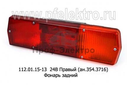 Фонарь задний для камаз, грузовые а/м, без подсветки (Руденск)