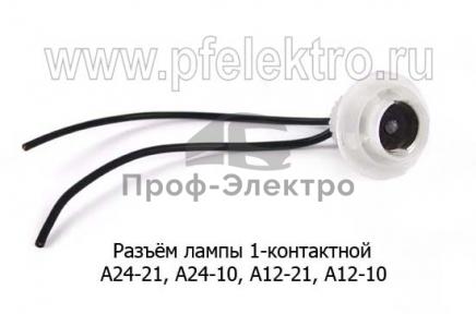 Патрон с проводами BA15s (А24-21, 24-10, 12-21, 12-10) все т/с