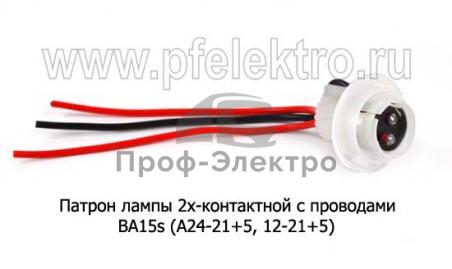 Патрон с проводами BA15s (А24-21+5, 12-21+5) все т/с
