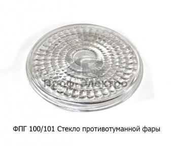 Стекло фары противотуманной к ФПГ 100/101, все т/с (Wassa)