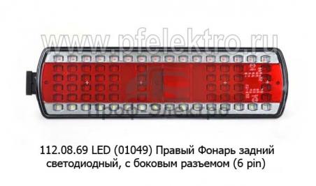 Фонарь задний светодиодный, с боковым разъемом (6 pin) для камаз, супермаз (К)