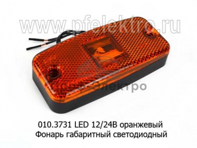 Фонарь габаритный светодиодный (ТрАС)