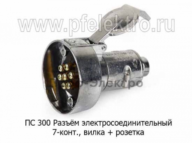 Разъем электросоединительный 7-конт., вилка+розетка, все т/с (К)