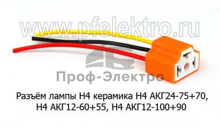 Колодка с проводами (АКГ24-75+70 Н4, АКГ12-60+55 Н4, АКГ-100+90) все т/с