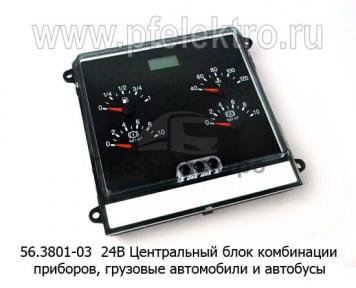 Центральный блок комбинации приборов, грузовые автомобили и автобусы Евро-3 (ЭЛАРА)