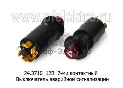 Выключатель аварийной сигнализации 7-конт., все т/с (АВАР)
