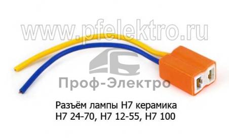 Колодка с проводами (Н7 24-70, Н7 12-55, Н7-100) все т/с