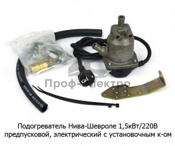 Предпусковой электрический подогреватель с установочным к-ом