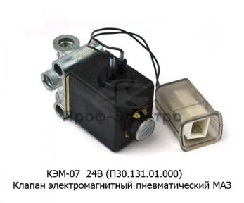 Клапан электромагнитный пневматический МАЗ (Объединение Родина)