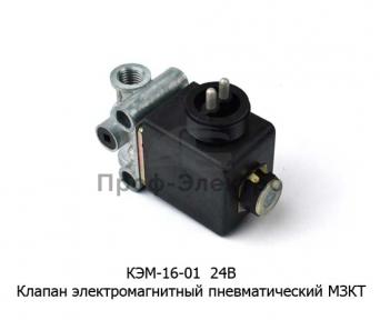 Клапан электромагнитный пневматический МЗКТ (Объединение Родина)